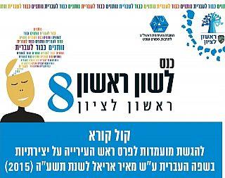כנס השפה העברית 2015