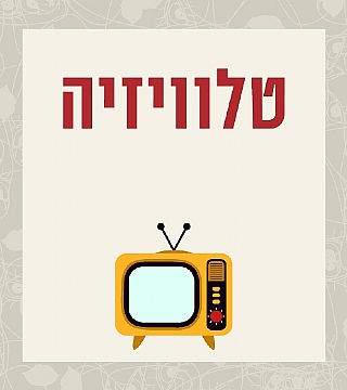 טלוויזיה קהילתית