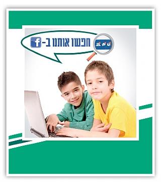 דף הפייסבוק שלנו