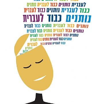 כנס השפה העברית 2017