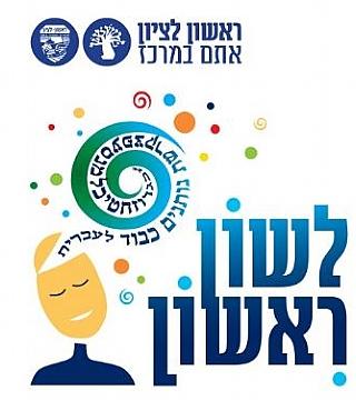 כנס השפה העברית 2020