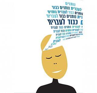 כנס השפה העברית 2016