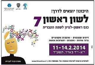 כנס השפה העברית 2014